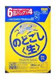 ■キリン のどごし生500ml×24缶(1ケース)