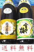 2本セット! 越乃寒梅白ラベル1.8L&雪中梅普通酒1.8L【送料無料】【新潟日本酒】