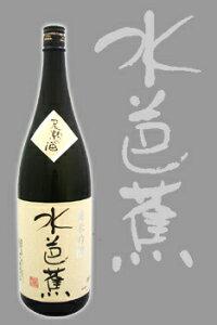 次回出荷は2014年11月15日以降となります。水芭蕉 純米吟醸 1.8L【贈り物】【やや辛口】【日...
