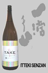 長左ヱ門商店オススメ!! 一滴千山 TAKE1 テイクワン アルコール13%原酒 1.8L 【クール...