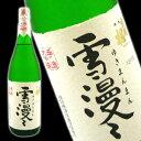 超有名銘柄!!銘酒、出羽桜 大吟醸 雪漫々