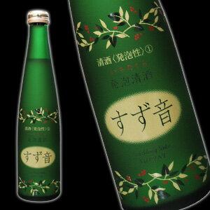 一の蔵 すず音 発泡清酒【生酒】300ml