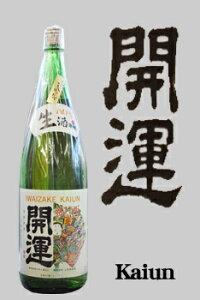 ¥2011年食楽3月号 掲載蔵元!!【贈り物】【辛口】【日本酒】超有名銘柄!!銘酒、開運 しぼ...