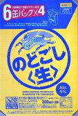キリン のどごし生350ml×24缶(1ケース)