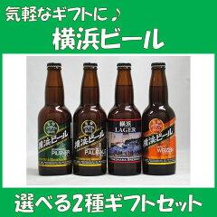 気軽なプレゼントに最適です♪横浜ビール ラッピング済み!選べる2本ギフトセット
