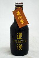 道後ビールアルト330ml瓶水口酒造株式会社【クラフトビール】【日本/国産】【愛媛】【手造り】