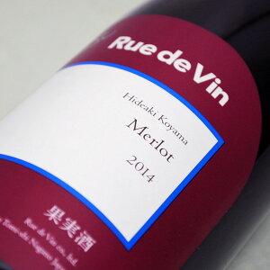 リュードヴァンメルロー2014 750mlRue de Vin Merlot【赤ワイン/ミディアム】【日本/国産】【...