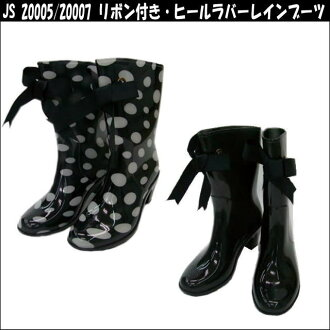 JS2005/2007 Ribbon with ヒールラバーレイン boots (women's boots)