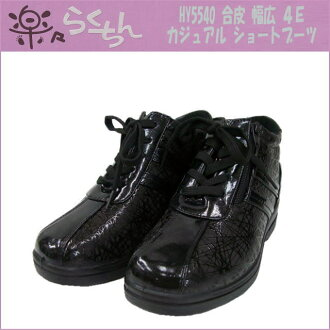 HY5540 effortlessly from the recommended comfort type casual boots Mrs moves!