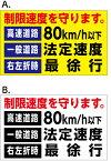 【大型車・トラック用】  高速道路80キロ/h以下一般道路法定速度 右左折時最徐行 制限速度を守ります。 マグネット 約40cm×24cm 約400mmx240mm