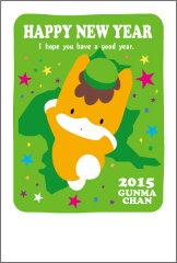 3枚以上ご注文でぐんまちゃん年賀状シールが付きます! 2015年 ぐんまちゃん 年賀状 年賀はが...