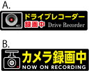 【Lサイズ】シール ステッカー 車 ドライブレコーダー録画中...