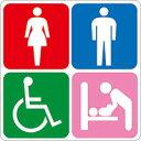 【多目的トイレ 男女共用 身体障がい者 おむつ替え】 ピクト 粘着シール 角丸ステッカー 約W200mmxH200mm