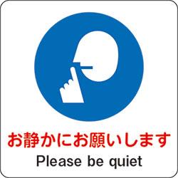 【お静かにお願いします Please be quiet】 ピクト 粘着シール 角丸ステッカー 約W150mmxH150mm