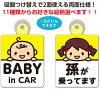 赤ちゃん乗ってます/子供乗ってます/孫が乗ってますカーサイン吸盤付き2面使えるリバーシブルタイプ