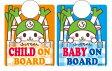 ふっかちゃん カーサイン吸盤付き 【baby on board】【child on board】2面使える!