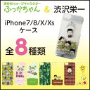 ふっかちゃん & 渋沢栄一 iPhone7/8/X/Xs/XR/XsMax ケース