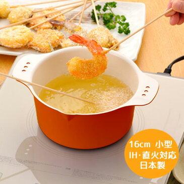 天ぷら鍋 小型 16cm 日本製 ちょい揚げ