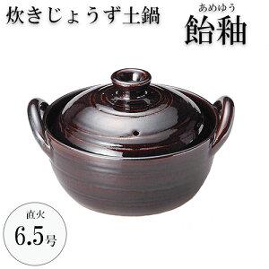 土鍋 一人用 飴釉 炊きじょうず土鍋 6.5号 21-15777