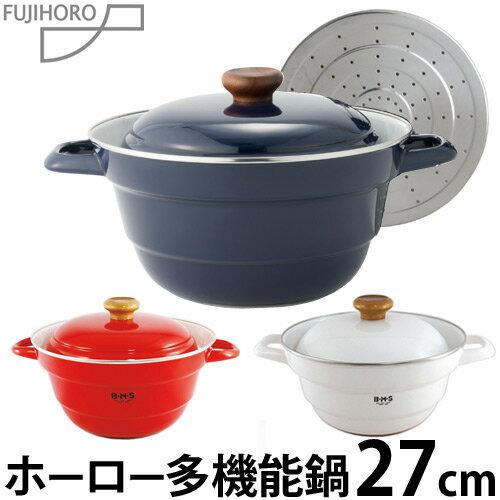 【送料無料】軽いので出し入れ簡単♪一つで色々使える万能琺瑯鍋