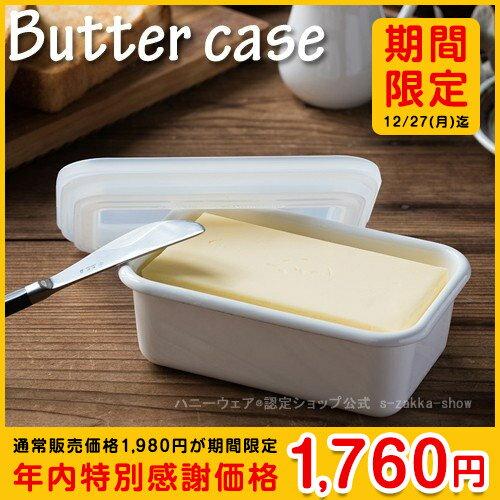 保存容器・調味料入れ, バターケース  200g HoneyWare 15105.5cm