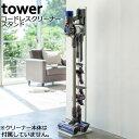 ポイント10倍 送料無料 コードレス クリーナースタンド Tower ダイソン掃除機 収納 コードレスハンディクリーナー スタンド V8 V7 V6タ..