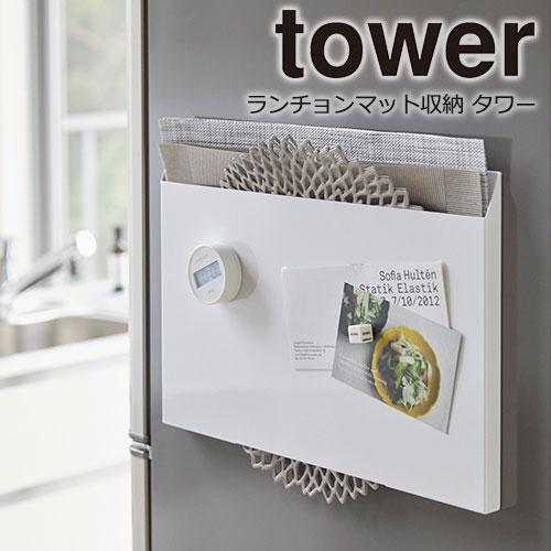 キッチン整理用品, 整理ボックス tower tower