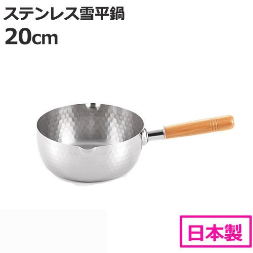 鍋, 雪平鍋  IH 20cm YH6753