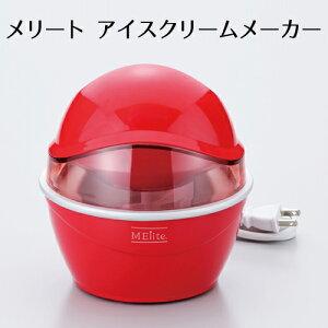 アイスクリームメーカー MM-9270和平フレイズ アイスクリームメーカー ジェラート メーカー メリート 調理家電 キッチン家電 アイスクリーマー MM-9270 ギフト 保証書付き