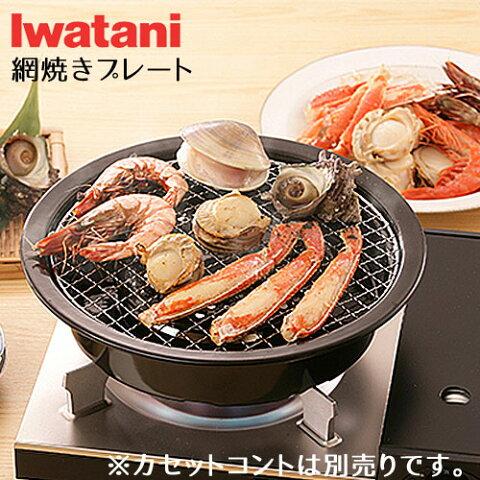 網焼きプレート イワタニ カセットフー 専用アクセサリー CB-P-AM3