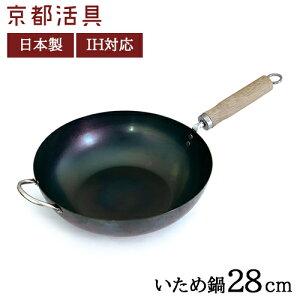 京都活具 いため鍋 28cm IH対応 中華鍋 炒め鍋 日本製