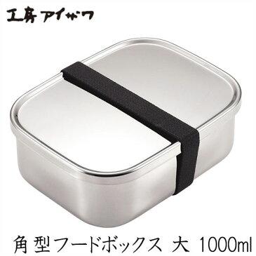 工房アイザワ フードボックス 大 1000ml 角型 日本製