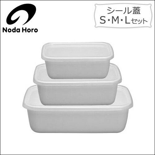 レクタングル深型 S・M・Lサイズ セット[MRF-SML][琺瑯容器][野田琺...