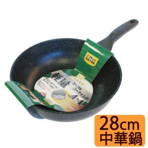 フライパン 28cm 軽量 中華鍋 マーブルコーティング