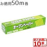 まとめ買い10個セット日本製 クッキングシートアルファミック オーブンペーパー白 30×50m09632Eクッキングシート 業務用