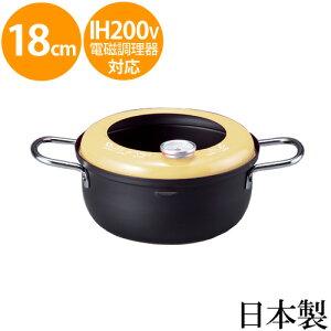 天ぷら鍋 ミニ 揚げ物 鍋 ミニ 揚げ物 鍋 天ぷら鍋 小型 ih対応 18cm 揚げようび AM-9190