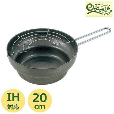 天ぷら鍋 ih対応 20cm 片手 エコラーレ ER-7794
