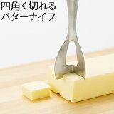 【日本製】四角く切れるバターナイフ[バターカッター][バター カット][バターナイフ 日本製]