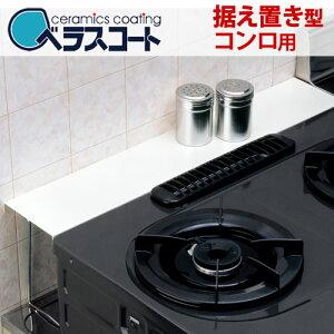 油汚れが簡単に落ちるベラスコートコンロ奥のスキマを油汚れから守ります。【水で油汚れスッキ...