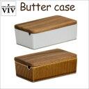【viv】ヴィヴ バターケース(日本製)[白磁 バターケース][バターケース木製蓋]【10P2…