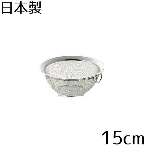 調理器具, ざる  15cm YH9377