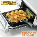 魚焼きグリルを汚さずオーブン調理!ランチーニ 着脱ハンドル式ガスグリルパン【LR-6585】【魚...