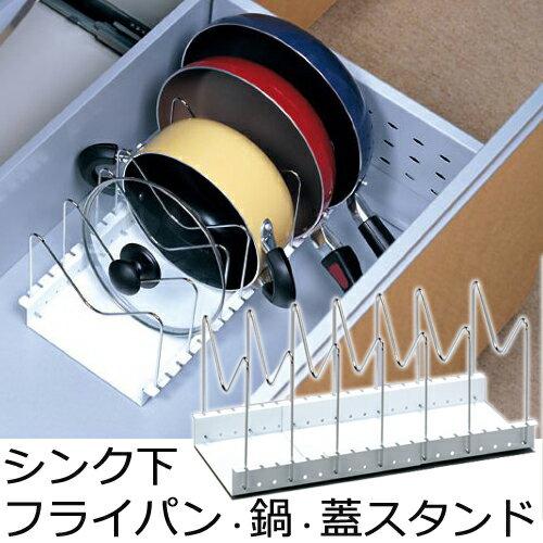 システムキッチン 収納 フライパン・鍋・ふた スタンド伸縮タイプ PFN-EX