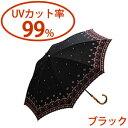【特別価格!在庫限り】シャンブレー刺繍【日傘】【w.p.c】【ワールドパーティー】