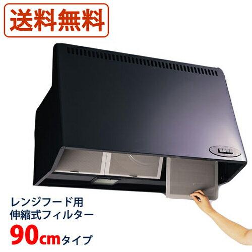 レンジフード用伸縮式フィルター90cmタイプ(3枚入り)【伸晃...