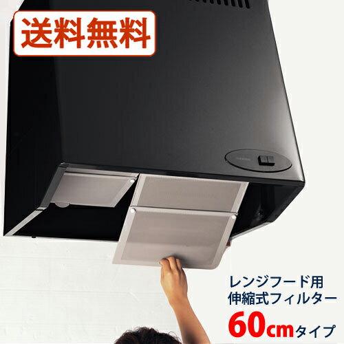 レンジフード用伸縮式フィルター60cmタイプ(2枚入り)【伸晃...