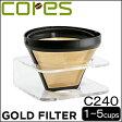 【cores】コレス ゴールドフィルター1-5カップ用 C240[コーヒーフィルター][ゴールドフィルター コーヒー][ドリップ]