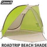 【送料無料】 コールマン ロードトリップ ビーチ シェイド 【COLEMAN ROADTRIP BEACH SHADE】 スクリーンタープ テント アウトドア フェス BBQ 海水浴 着替え 日よけ