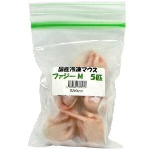 国産冷凍マウス ファジーM 5匹 SAfarm