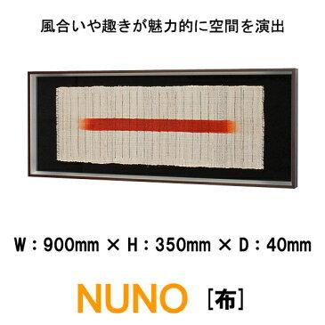 和風パネル 壁掛けインテリア オブジェ 布 NUNO IN3190 刷毛染め 風合いや趣きが魅力的に空間を演出